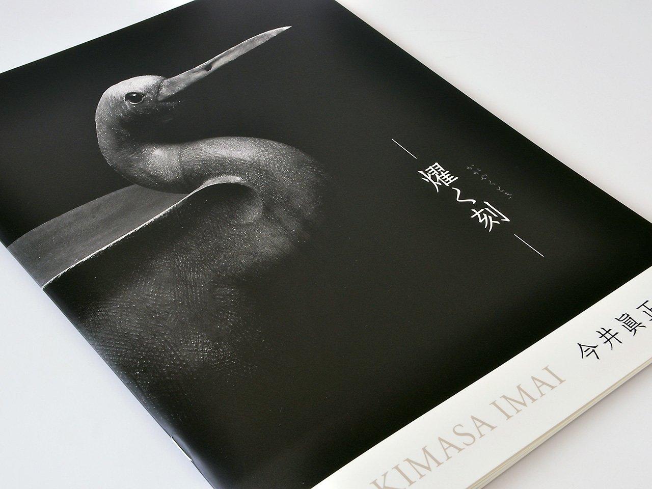 2016年 ー耀(かがや)く刻ー 今井眞正展  図録 イメージ