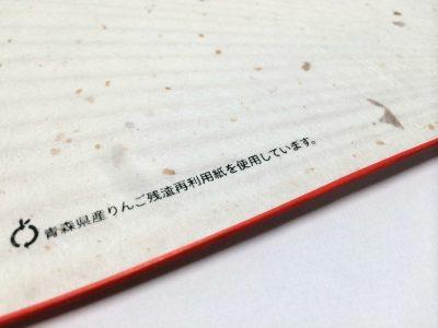 青森特産のりんごの搾りかすから作った和紙