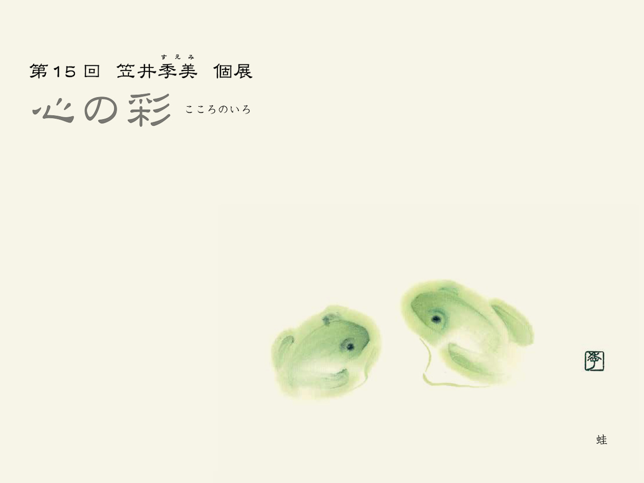 案内状 笠井季美個展「心の彩」