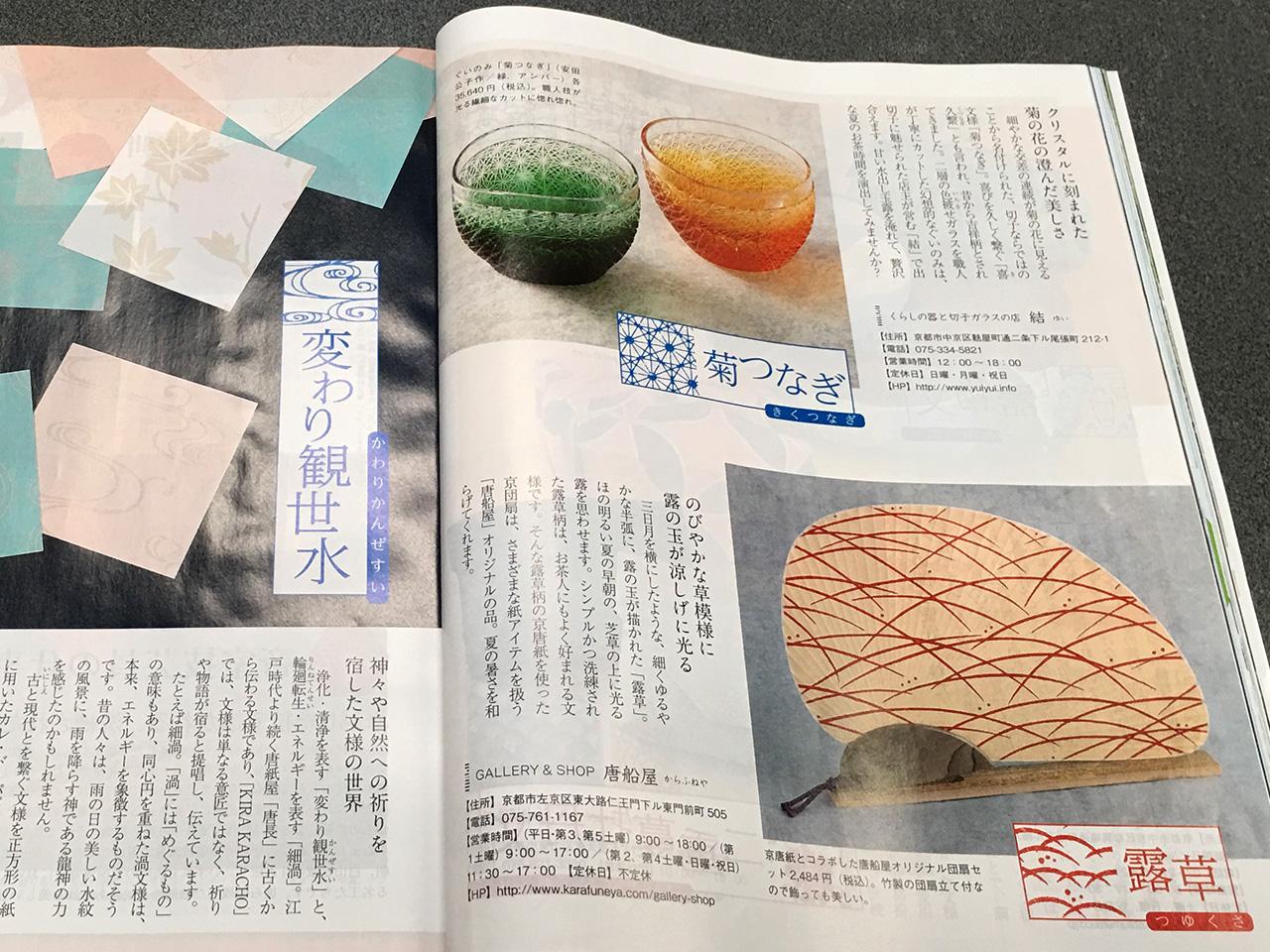 月刊茶の間 7月号 オリジナル団扇 掲載
