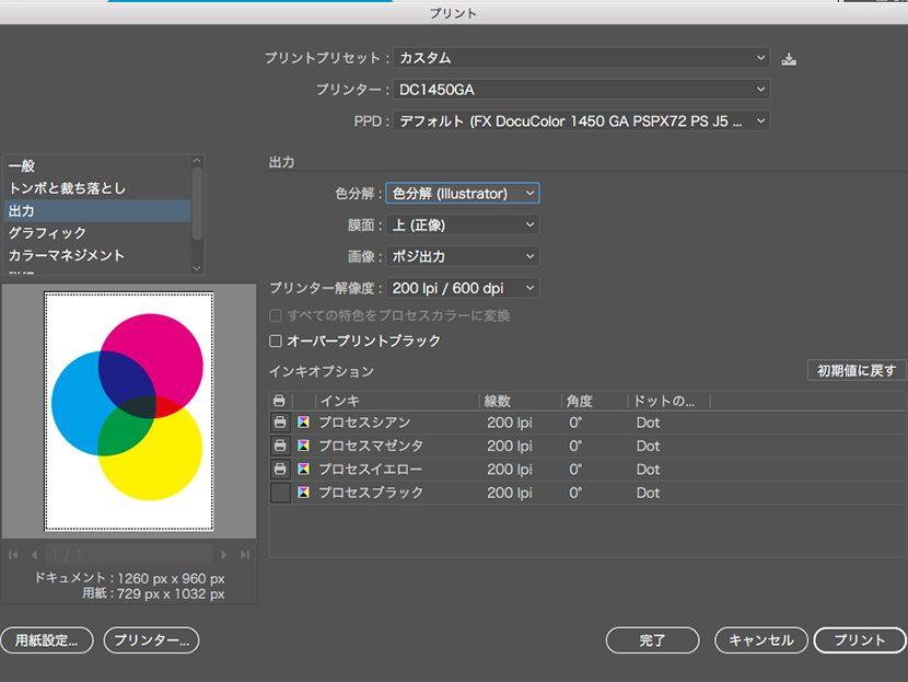 色分解出力設定画面