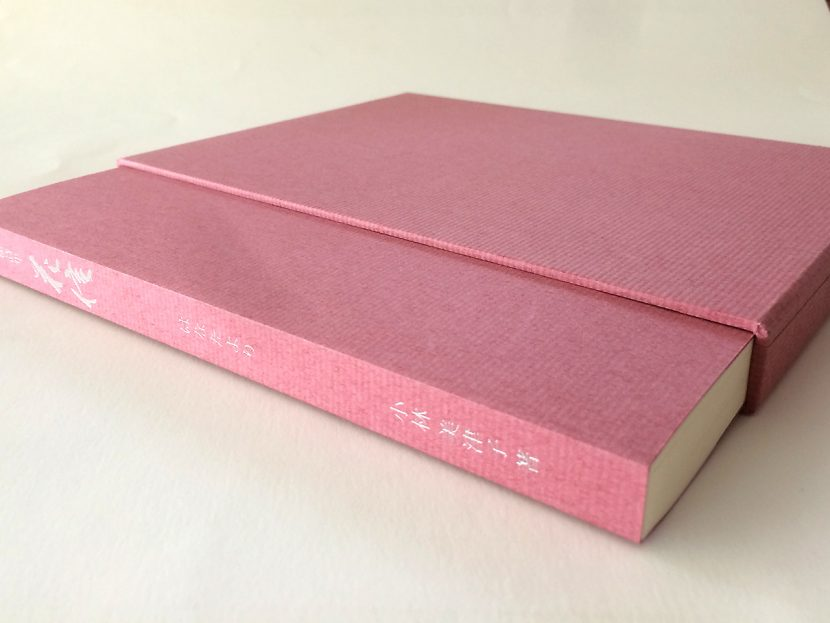 本とケース