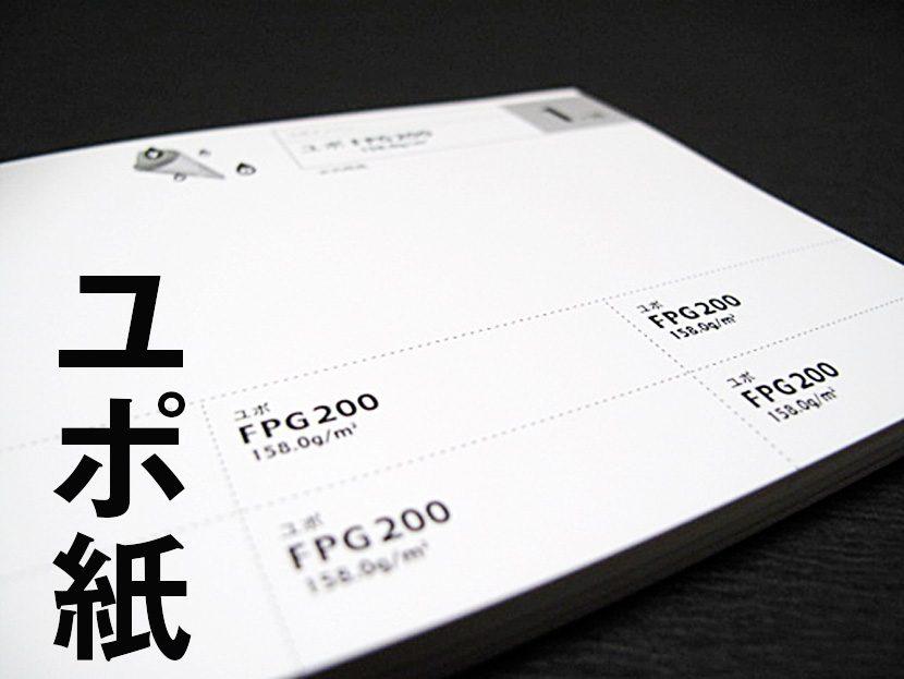 ユポ紙イメージ画像