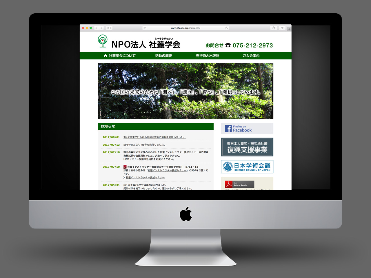 NPO法人 社叢学会 HP リニューアル