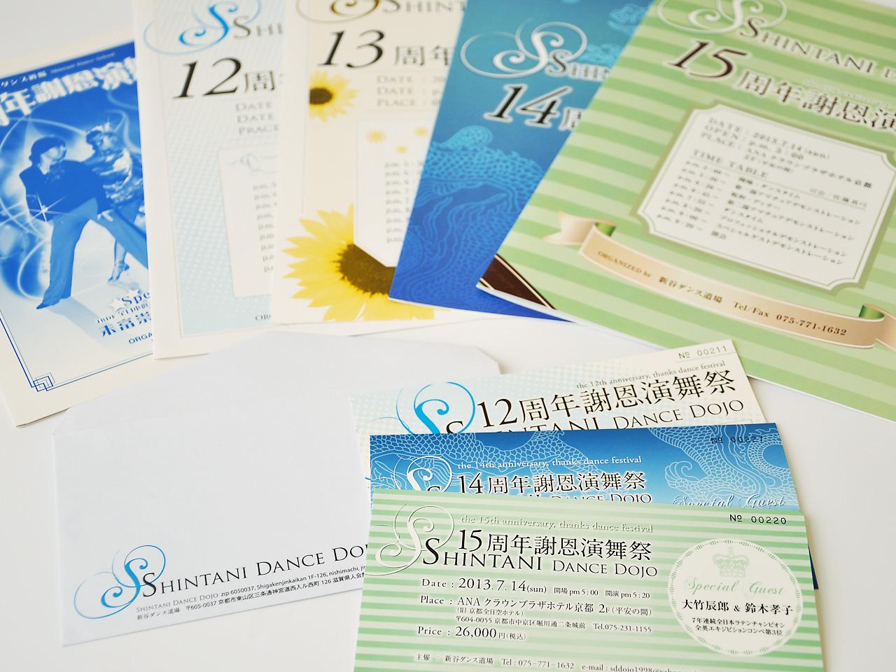 新谷ダンス道場 謝恩祭プログラム・チケット