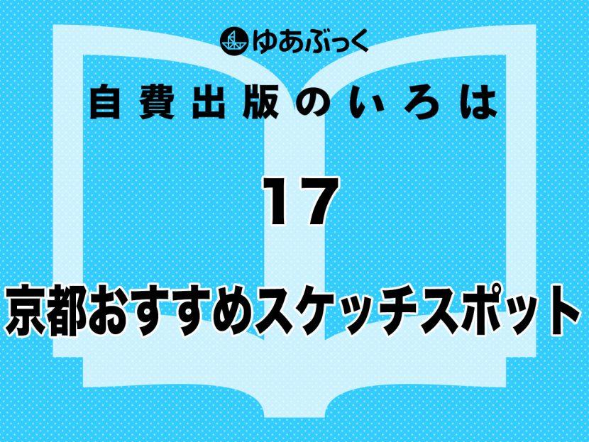 自費出版のいろは 17 京都のおすすめスケッチスポット紹介