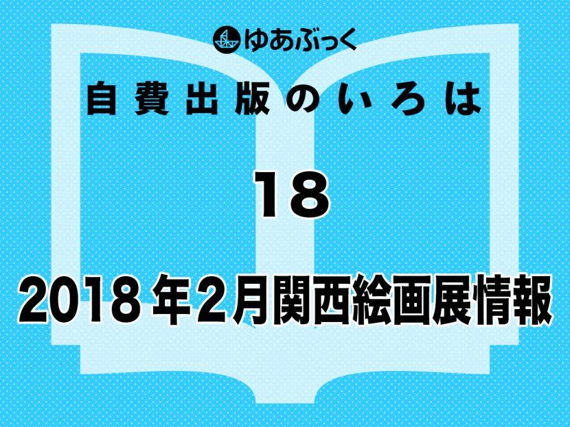 自費出版のいろは18 2018年2月の関西で開催される絵画展の情報まとめ
