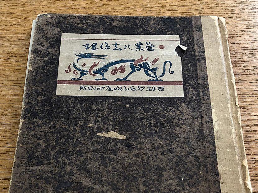 からふね屋1927年営業のしおり 表紙