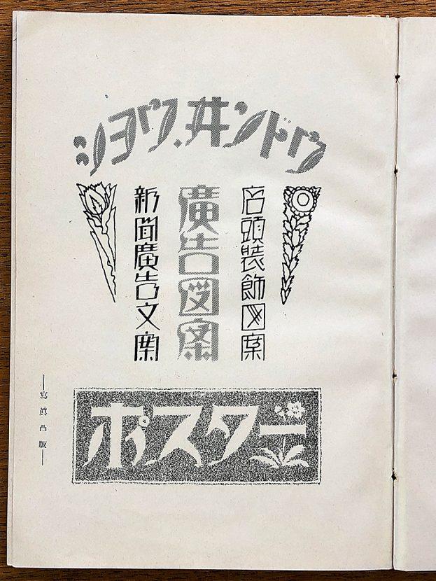 からふね屋1927年営業のしおり凸版