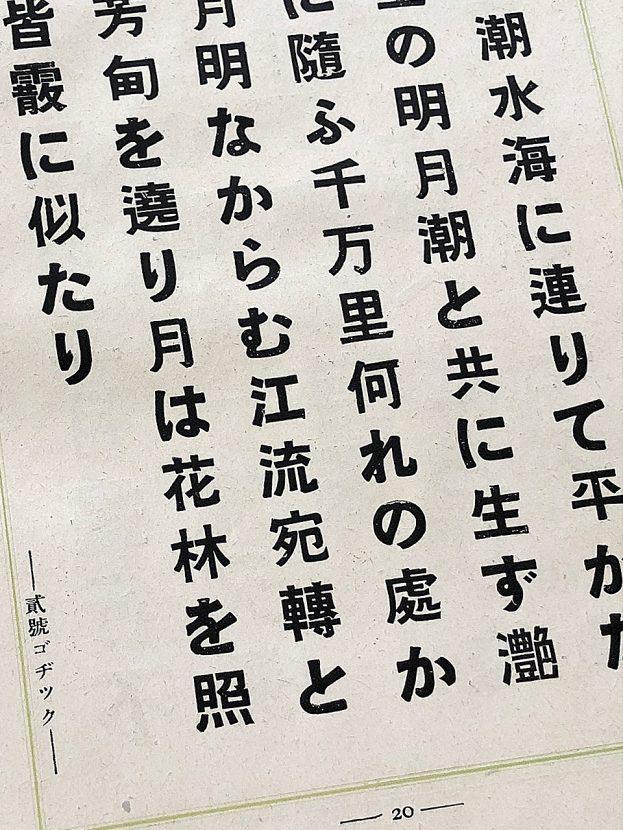 からふね屋1927年営業のしおり丸ゴシック弐号