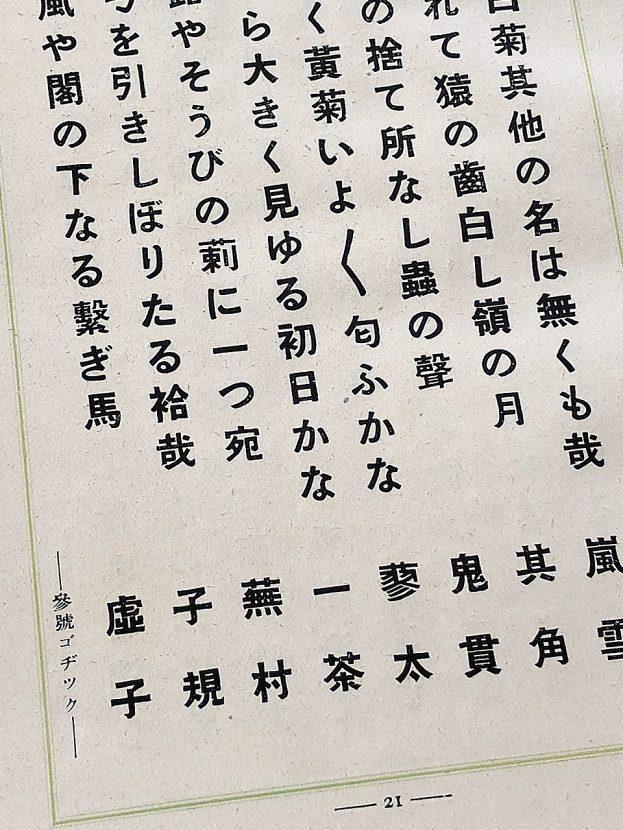 からふね屋1927年営業のしおり丸ゴシック参号