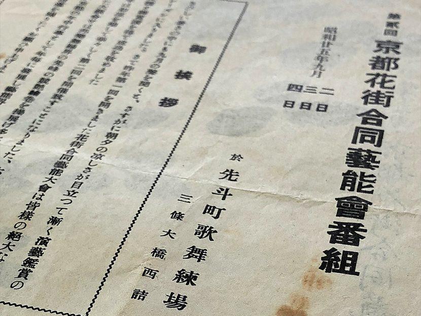 第2回京都花街合同藝能會 番組