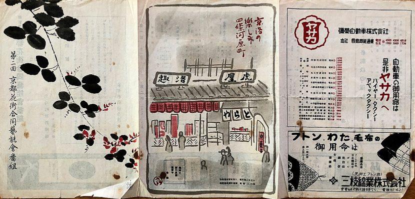 第2回京都花街合同藝能會 番組表面