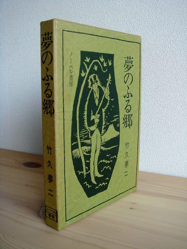 竹久夢二・誌画集シリーズ「夢のふる鄉」