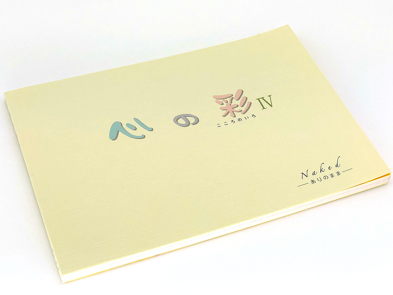 画集 笠井季美 心の彩Ⅳ 表紙
