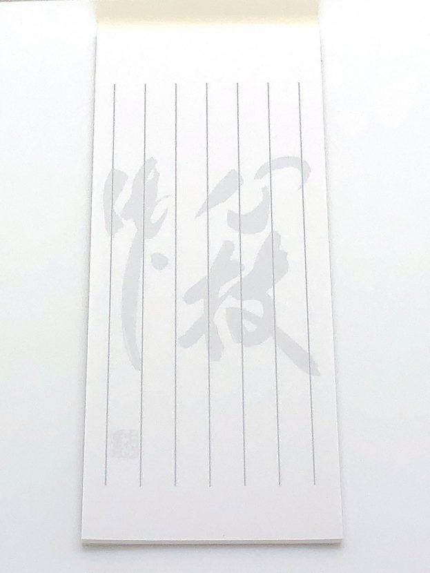 """千代の富士 × 瀧下和之"""" オリジナル 一筆箋"""
