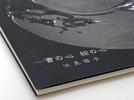 江見容子作品集 −書の心 絵の心- 表紙 アップ
