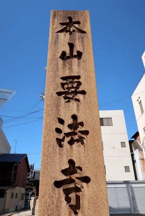 本山要法寺 三条通り石碑