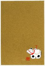 からふね屋 オリジナル 年賀状 2009年 丑年