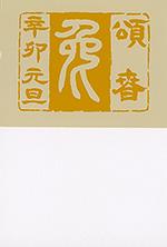 からふね屋 オリジナル 年賀状 2011年 卯年