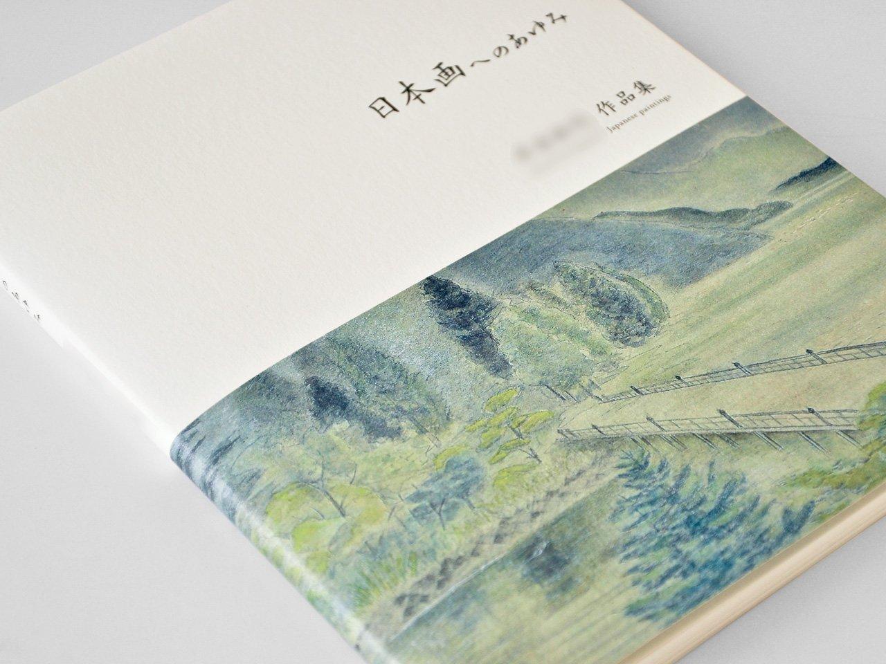 【自費出版制作事例】日本画作品集「日本画へのあゆみ」