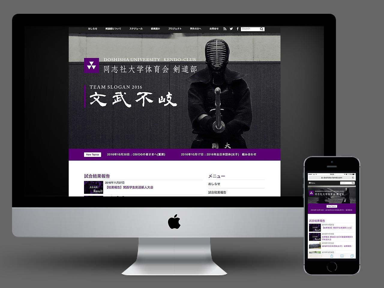 同志社大学体育会剣道部 HPリニューアル