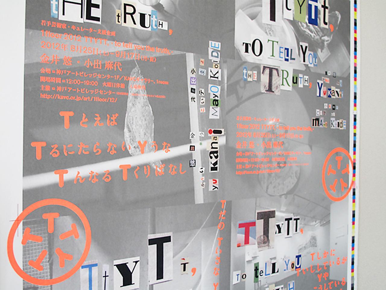 KAVC展ポスターイメージ