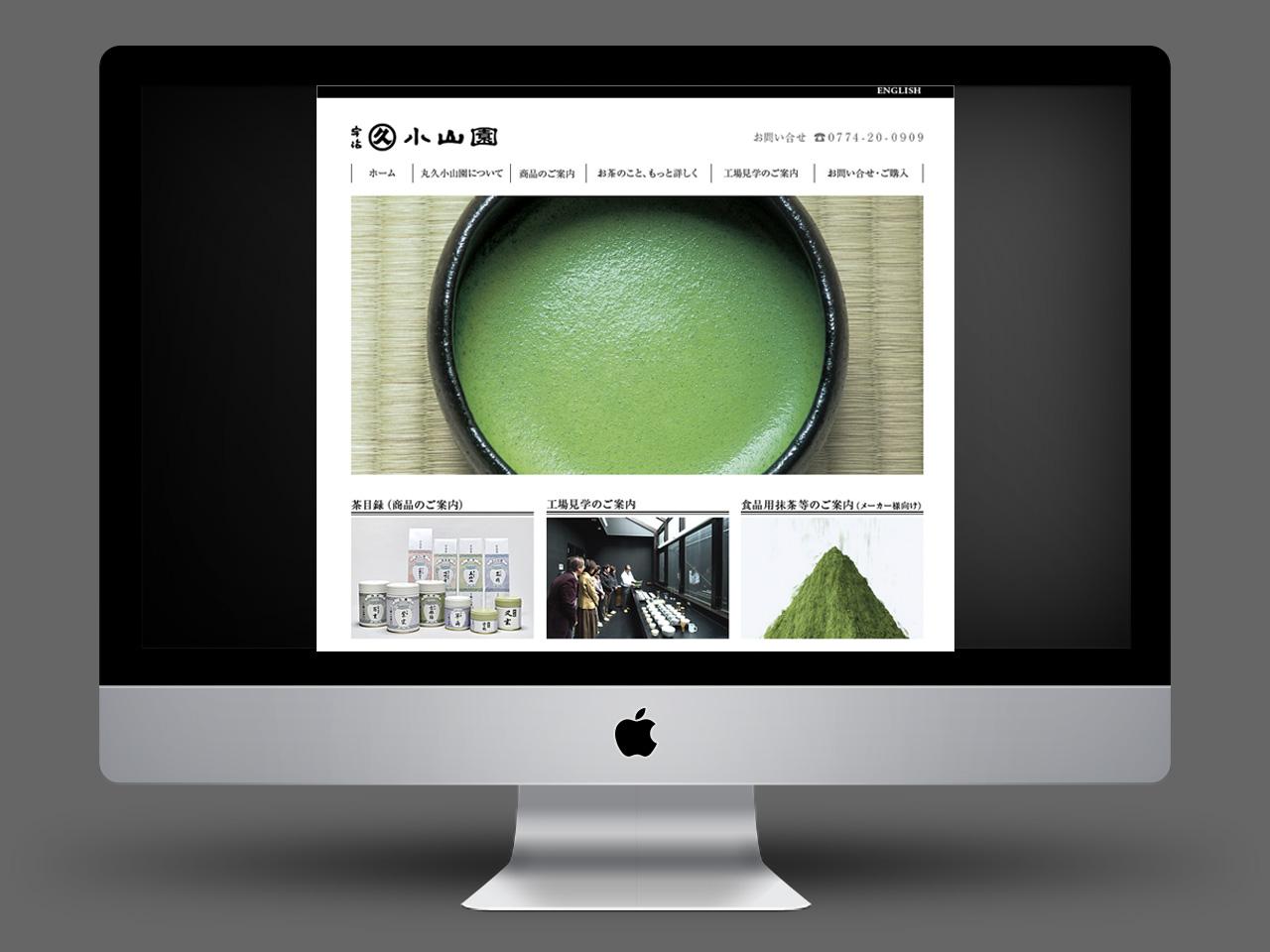 丸久小山園ホームページイメージ画像