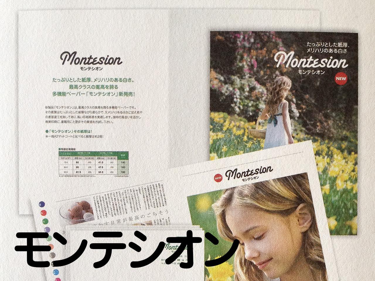 モンテシオン