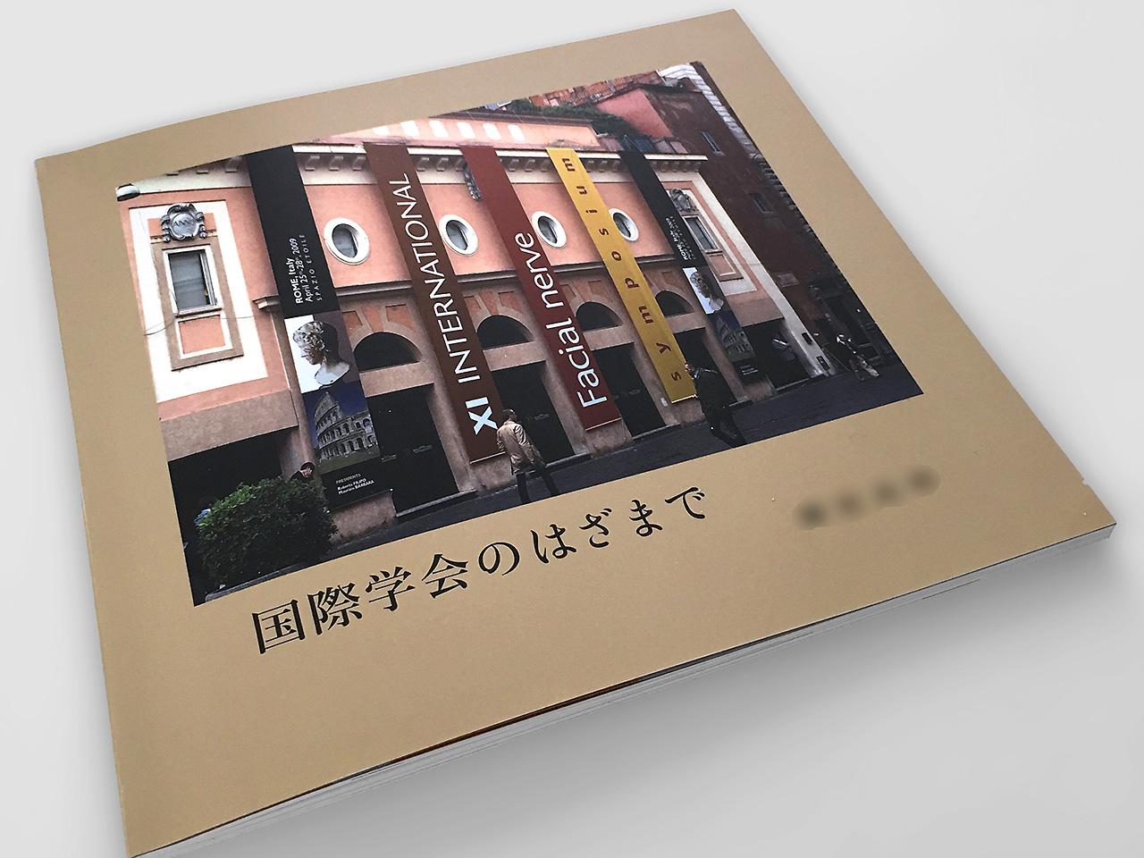 【自費出版制作事例】写真集「国際学会のはざまで」