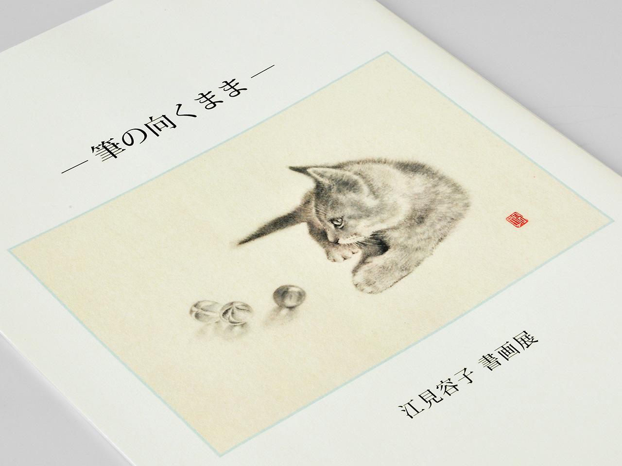 【自費出版制作事例】ー筆の向くままー
