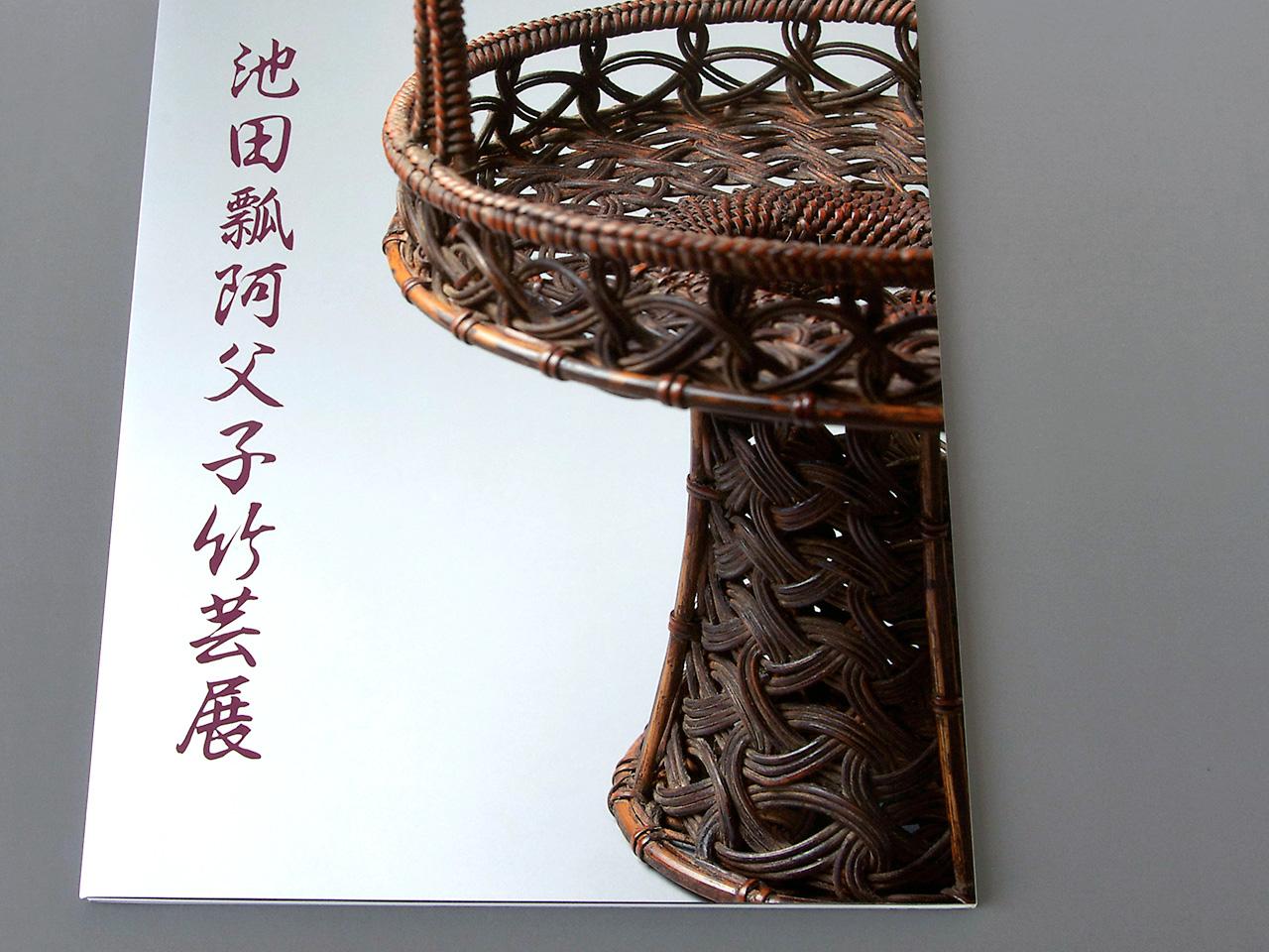 図録 池田瓢阿父子竹芸展 2013