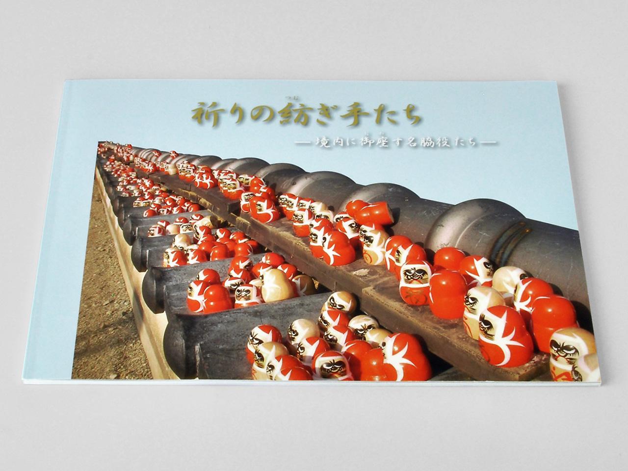 【自費出版制作事例】祈りの紡ぎ手たち
