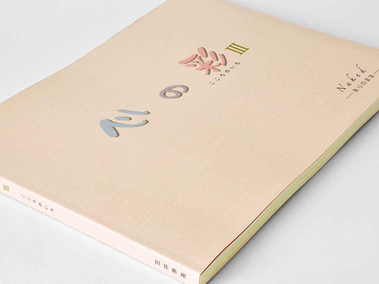 【自費出版制作事例】画集 笠井季美 心の彩 Ⅲ(こころのいろ)