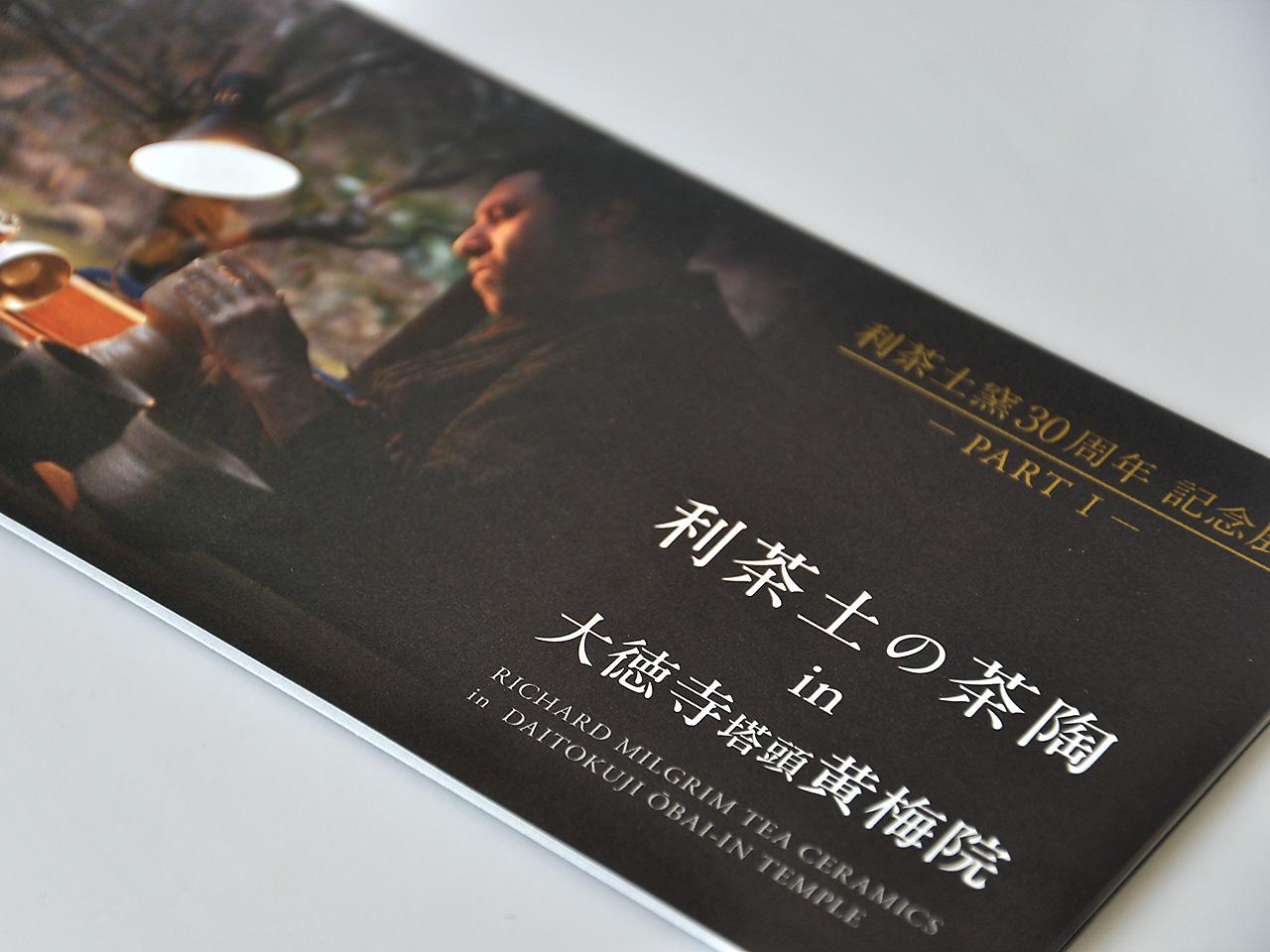 案内状「利茶土の茶陶 展」2014