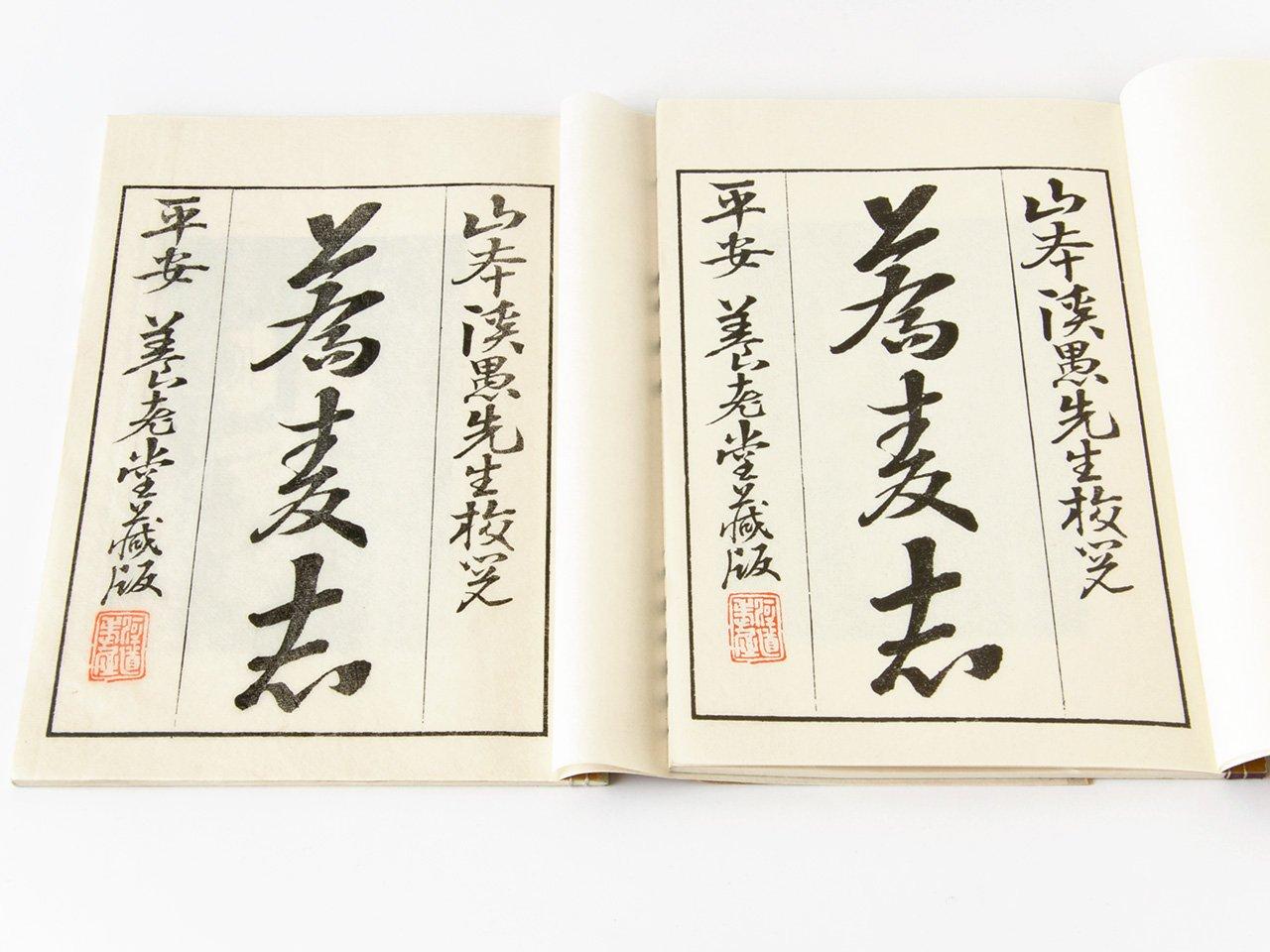 【自費出版制作事例】復刻本 「蕎麦誌」総本家河道屋