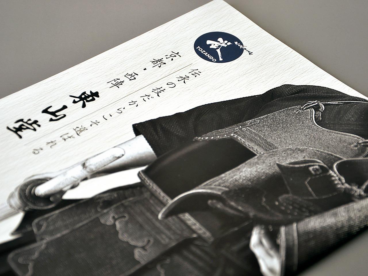 東山堂様 剣道防具カタログ