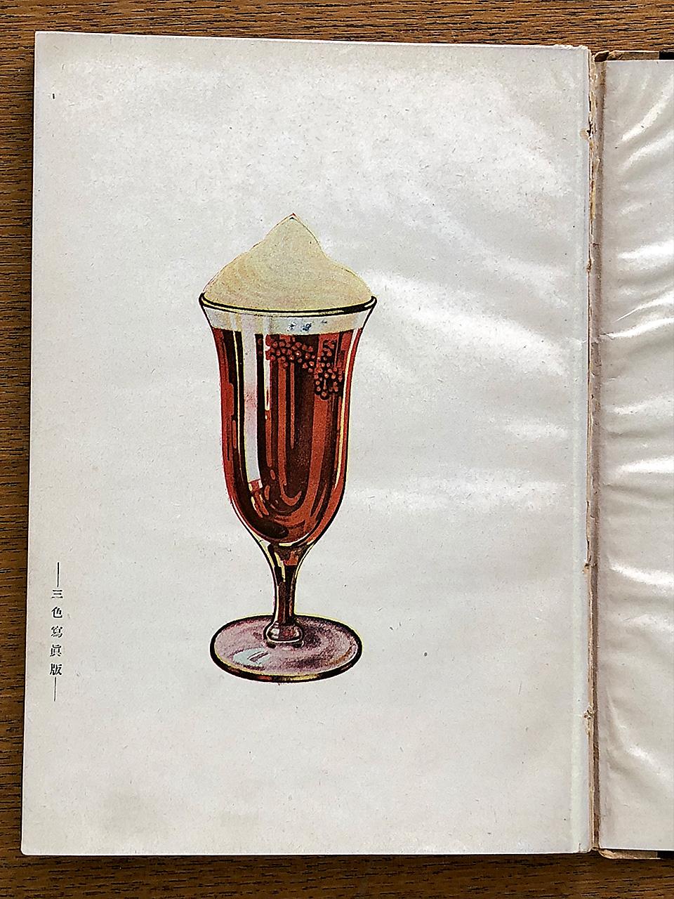 からふね屋1927年営業のしおり3色印刷