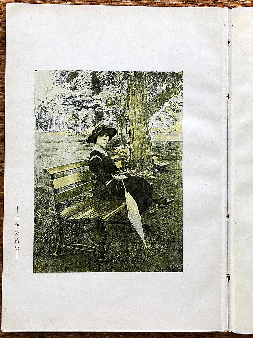 からふね屋1927年営業のしおり2色印刷