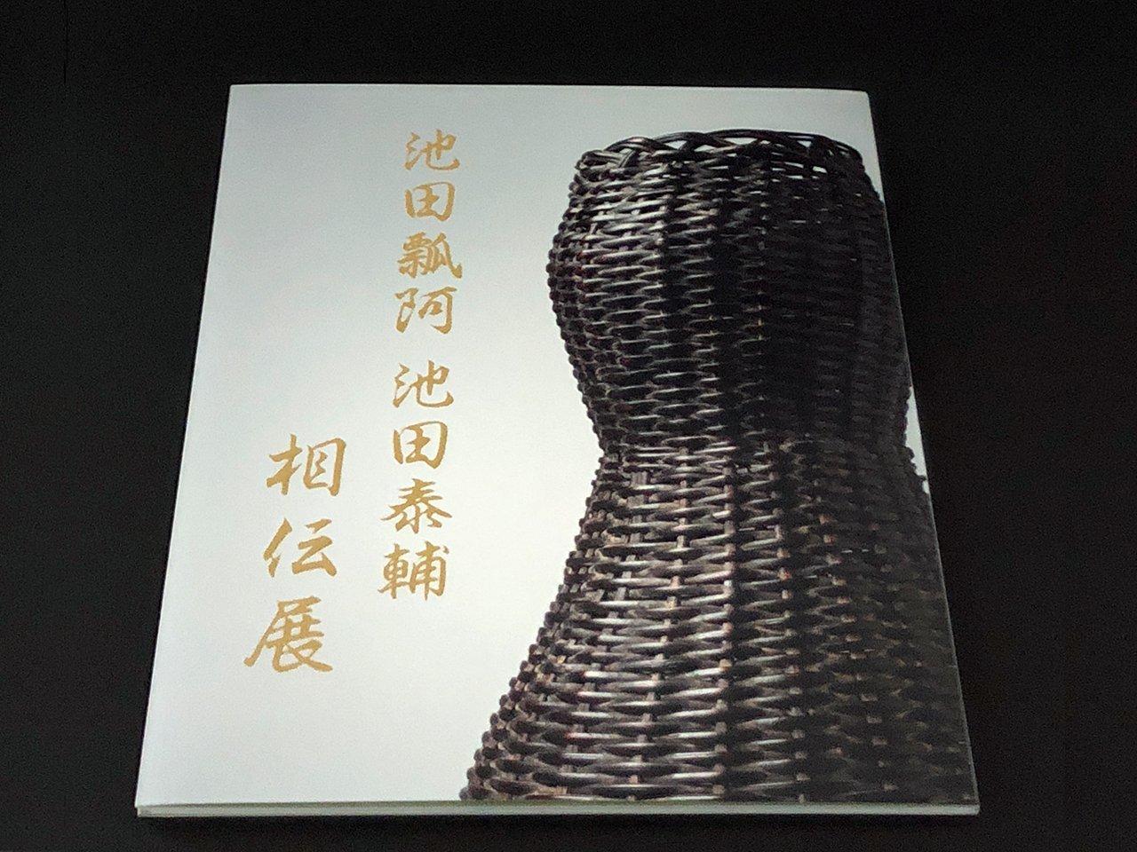 池田瓢阿・池田泰輔 相伝展 図録表紙