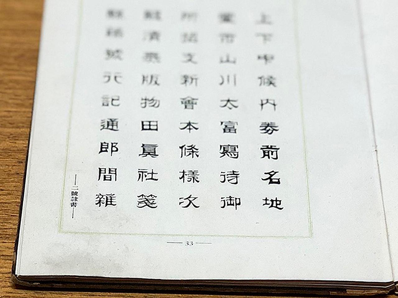 1927年「営業のしおり」 その5「楷書体・草書体・隷書体編」
