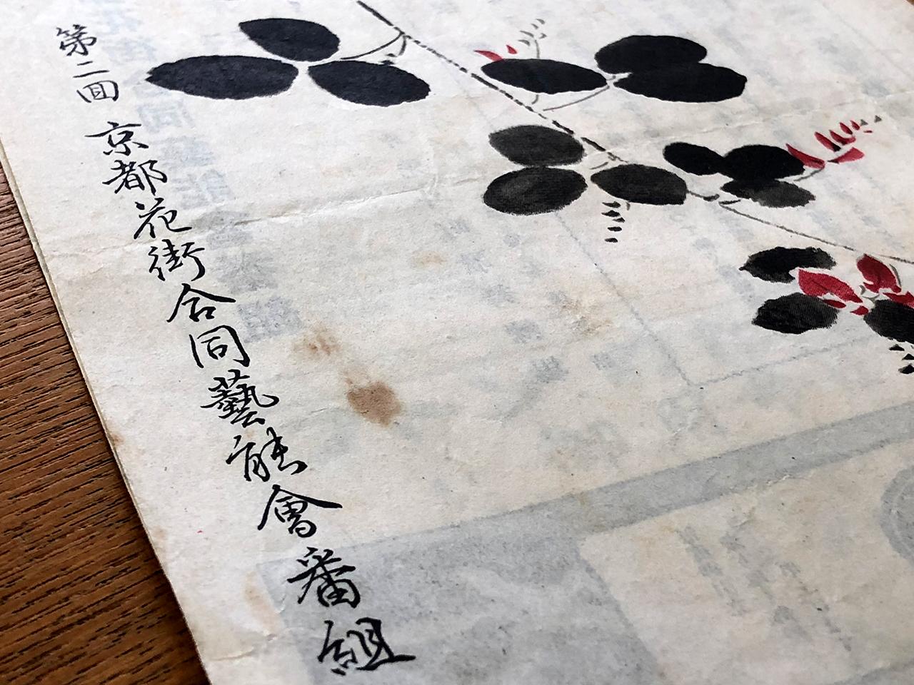 第2回京都花街合同藝能會 番組表紙アップ
