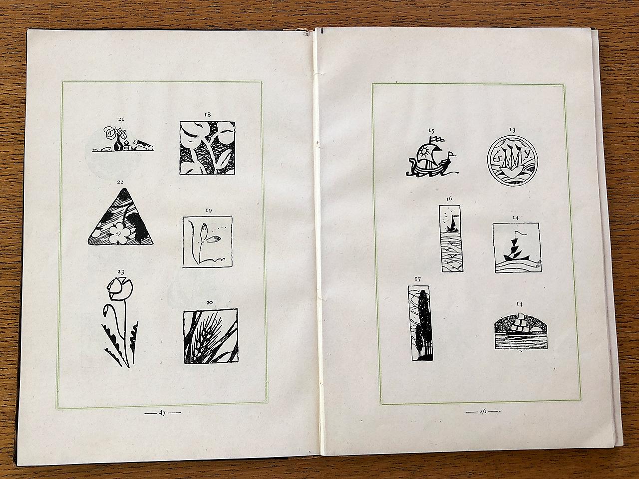 からふね屋1927年営業のしおり挿絵