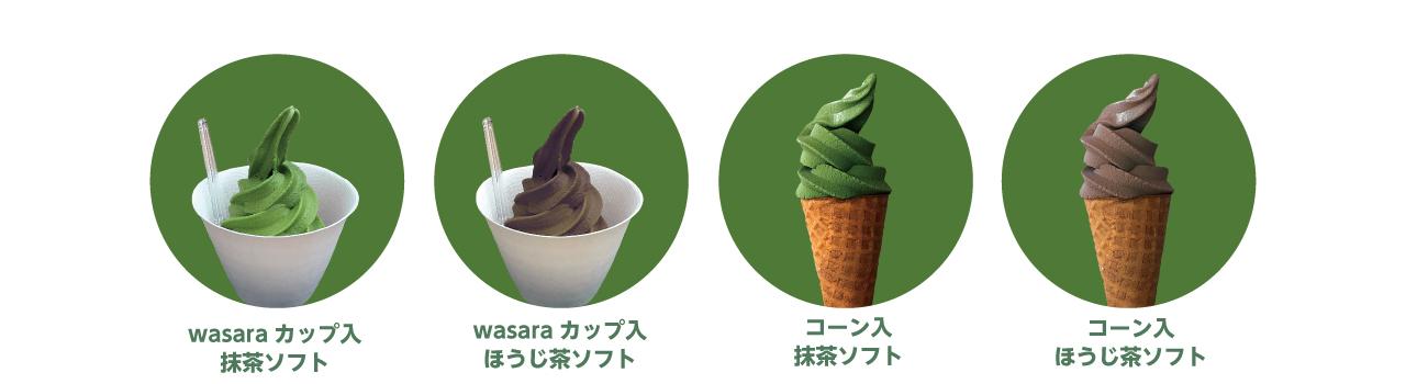 ソフトクリームバリエーション紹介