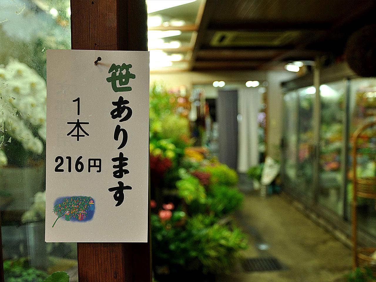 花の店・あずさ 店内