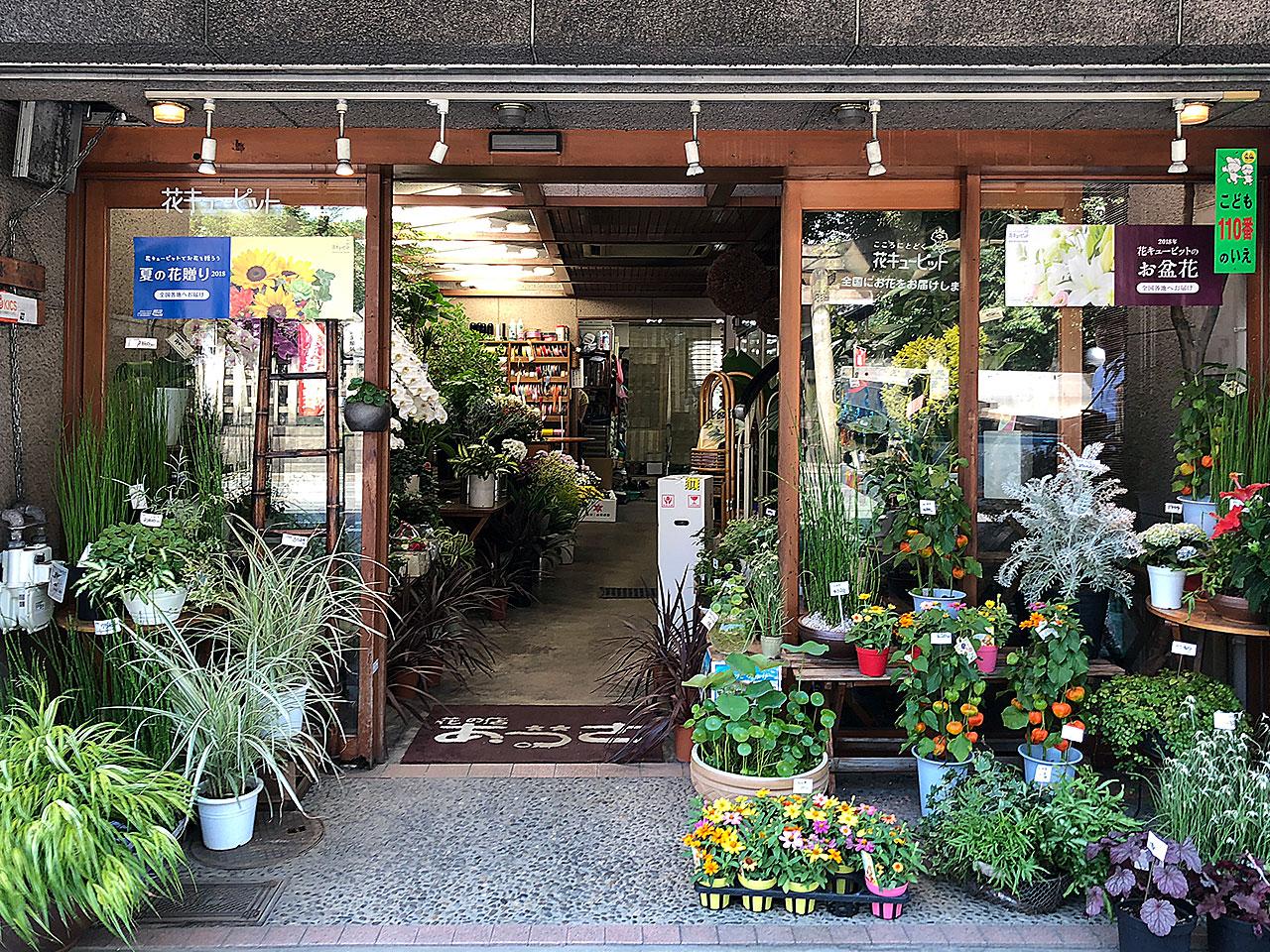 花の店・あずさ 外観