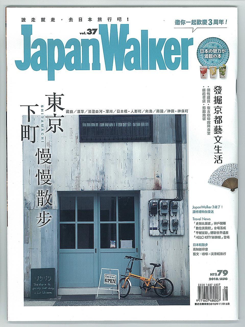 台湾版JapanWalker2018年8月号表紙