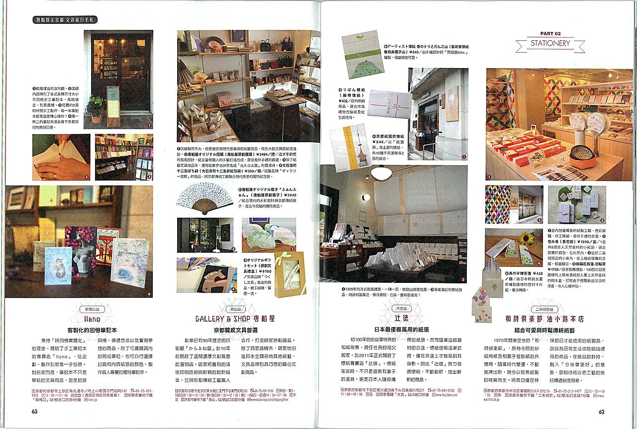 台湾版JapanWalker2018年8月号 唐船屋掲載ページ