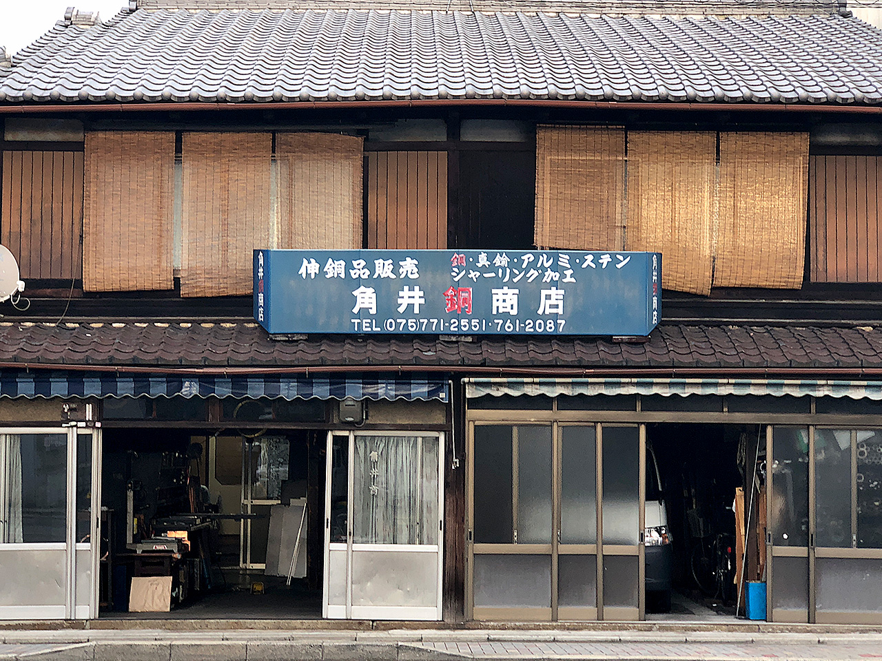 角井銅商店外観