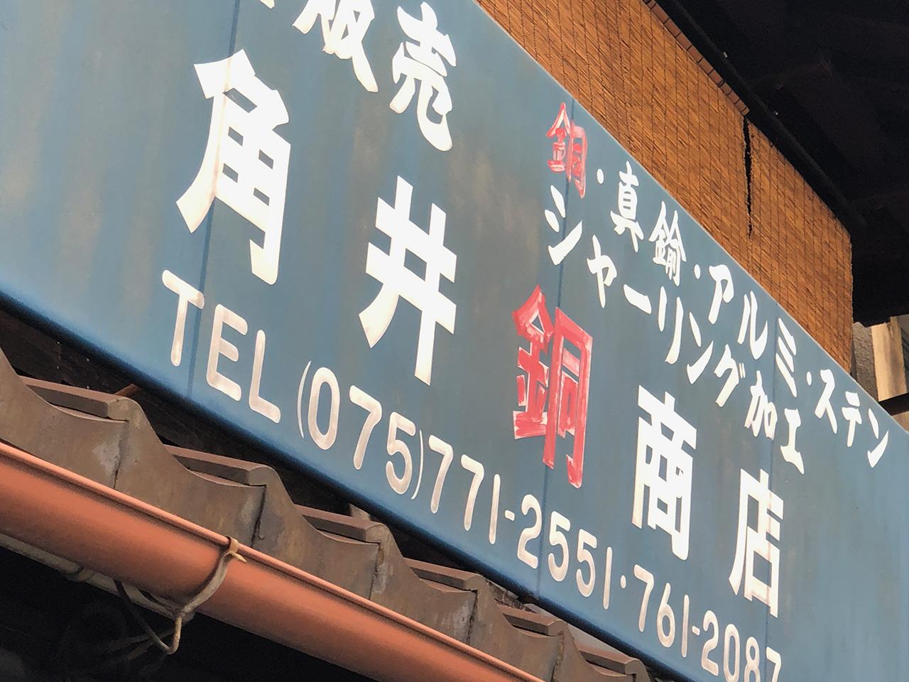 角井銅商店 看板